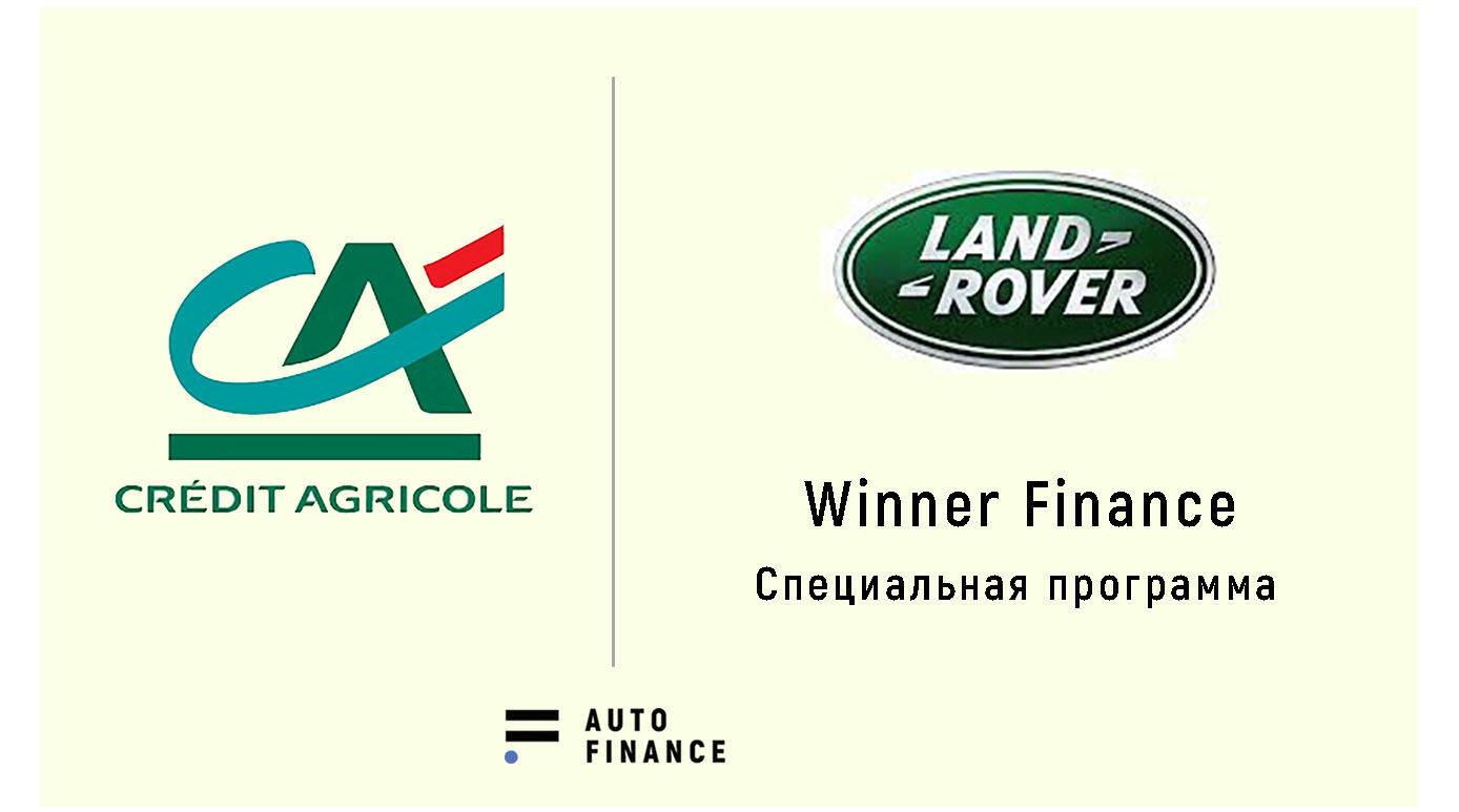Автокредит «Winner Finance (Land Rover)» Креди Агриколь Банка