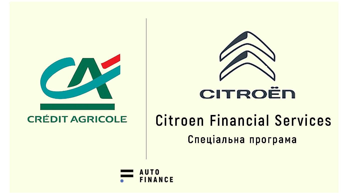 Автокредит «Citroen Financial Services» Креді Агріколь Банка